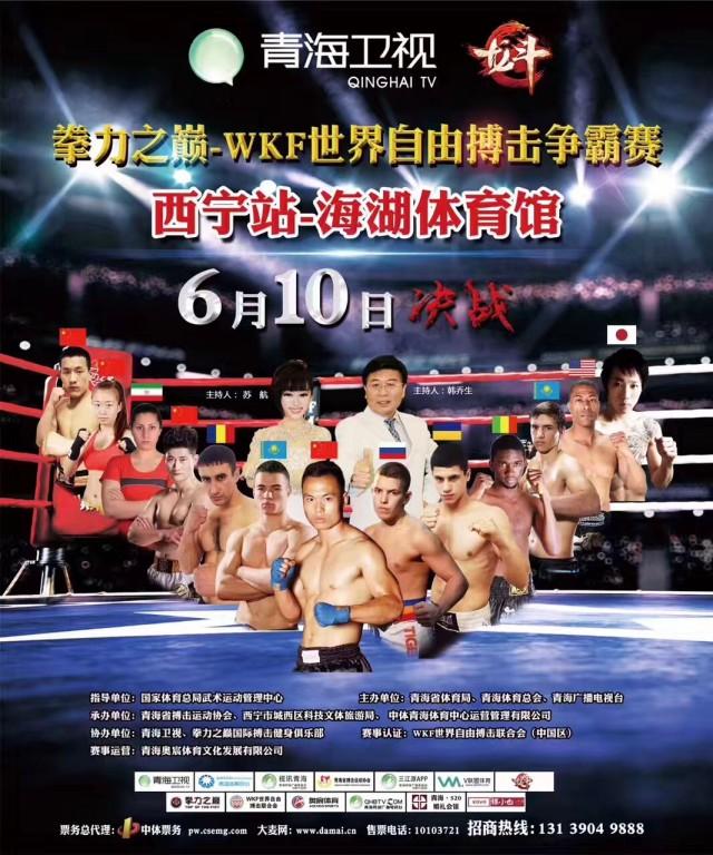 WKF China » Blog Archive » WKF China Kung Fu Team VS World